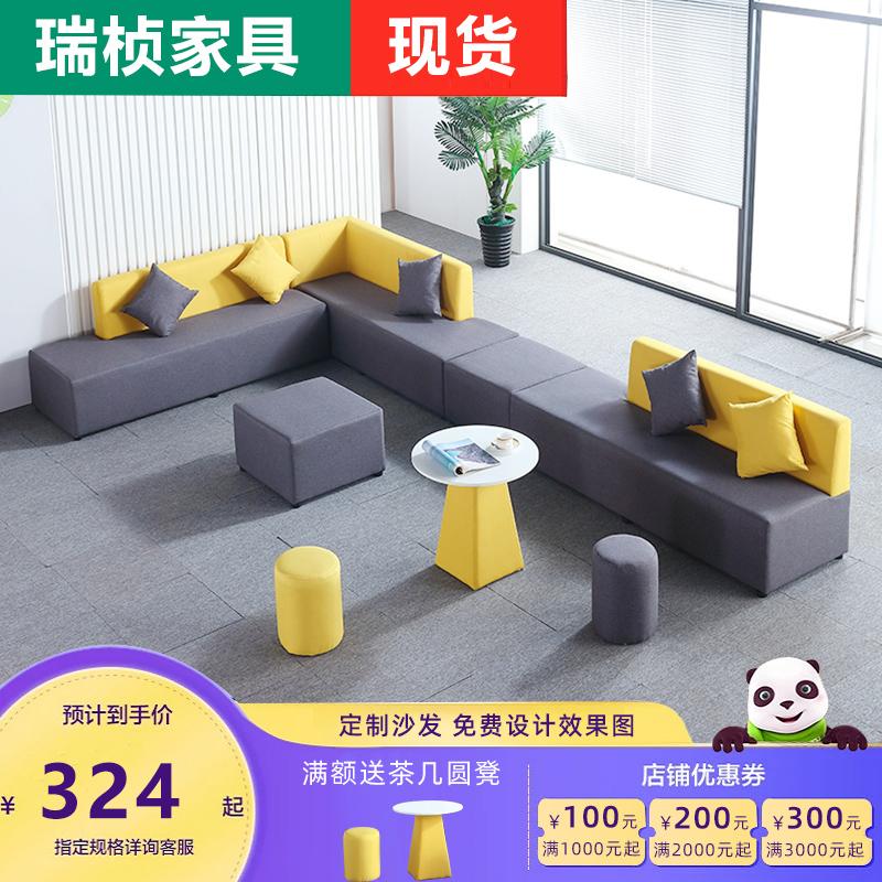 办公室沙发简易创意异形简约培训机构接待休息区休闲沙发茶几组合