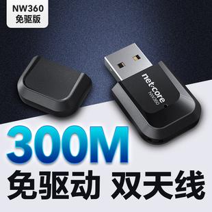 笔记本外置无限wifi网络模拟AP无限发射器 磊科300M免驱动无线网卡台式 机wifi接收器电脑usb免下载驱动版