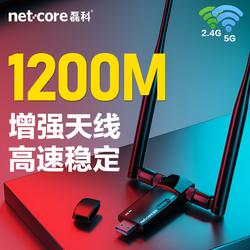 磊科NW392无线网卡台式机千兆wifi接收器1200M双频5g笔记本电脑主机外置免插网线驱动即用随身usb网络发射器