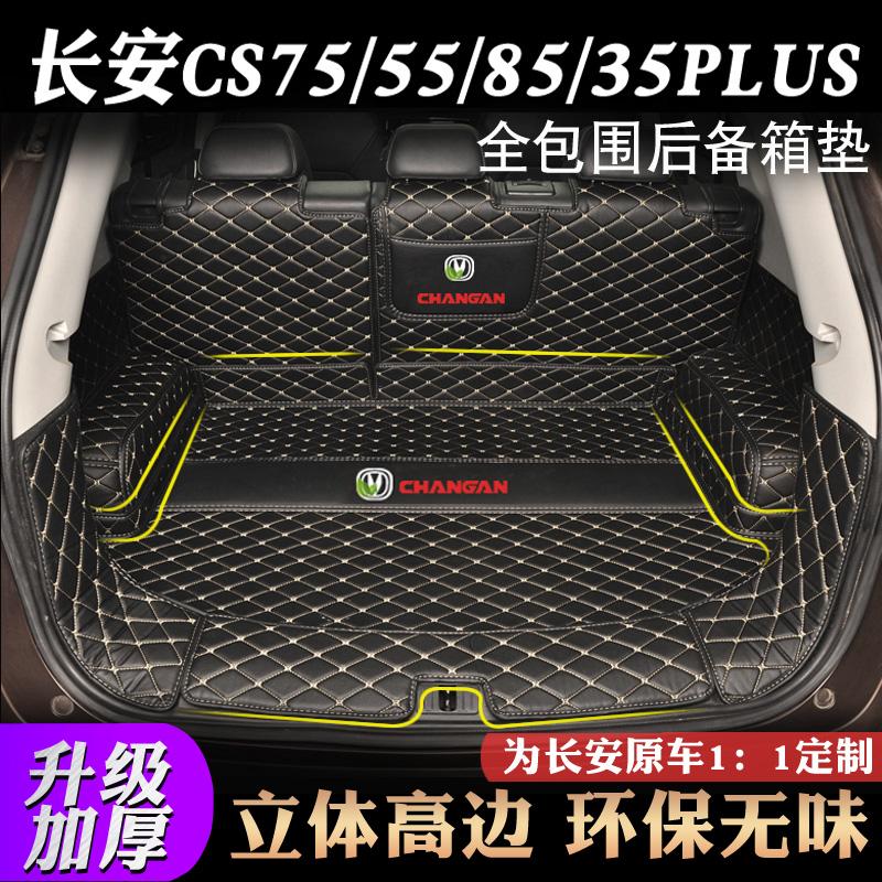 2020款长安CS55后备箱垫全包围CS35PlusCS75CS85COUPE专用尾箱垫