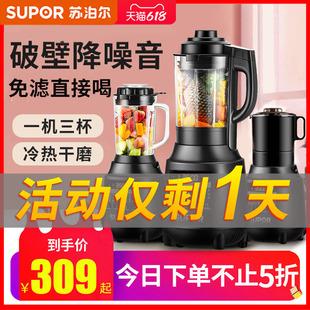 破壁机家用豆浆机全自动加热多功能小型料理机官网正品 苏泊尔新款