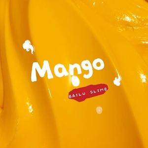 芒果优格 厚实令面扎泡混制起泡胶白露史莱姆slime解压少女心玩具