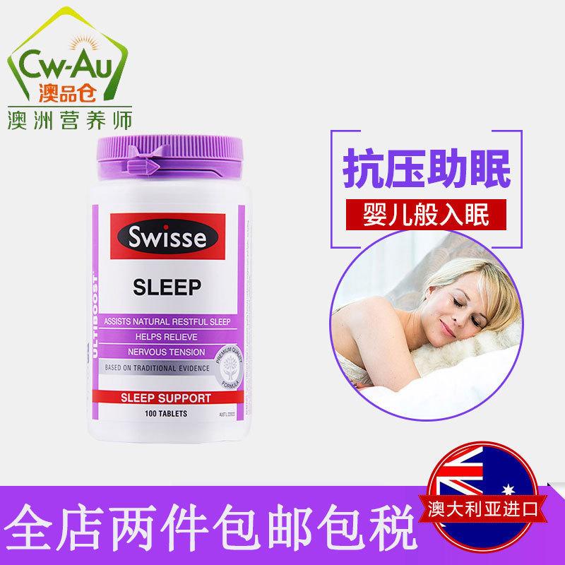 澳洲进口Swisse睡眠片天然草本改善皮肤和睡眠安神缓解压力100粒