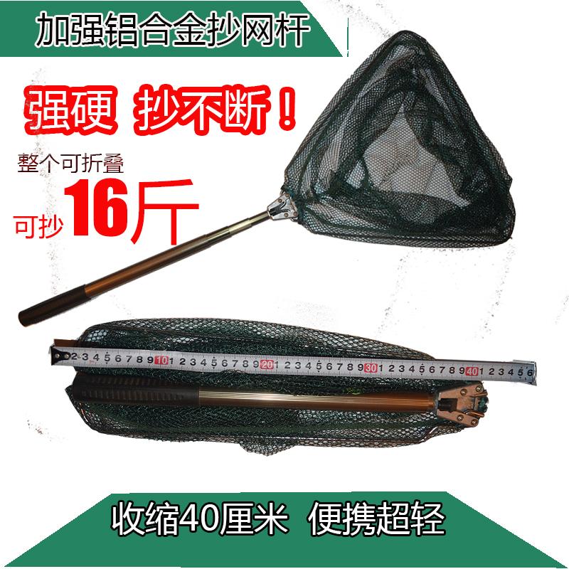 1.6米包邮便携抄网铝合金折叠收缩40厘米超短节渔具捞鱼网昆虫网