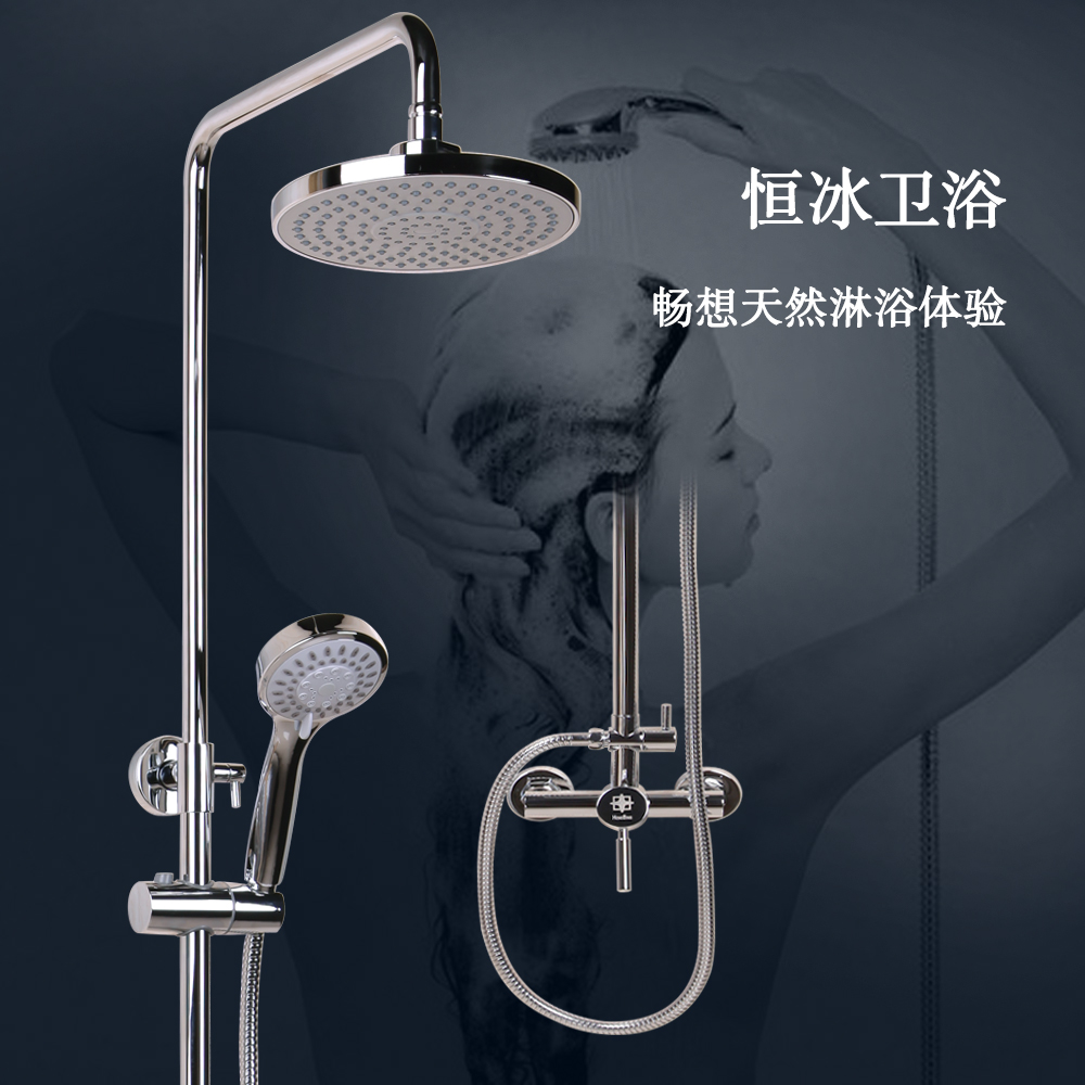 Shower shower set bathroom hot and cold copper faucet with lifting shower head hb-1014