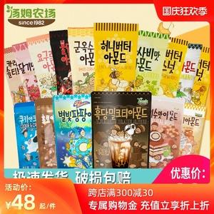 10包坚果韩国进口汤姆农场蜂蜜黄油扁桃仁腰果芥末杏仁混合巴旦木