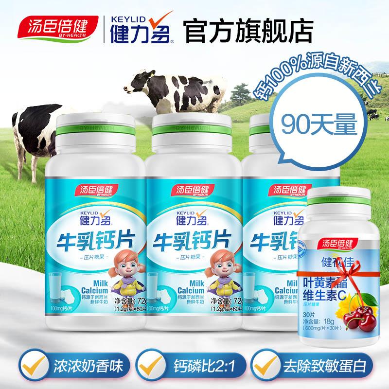 儿童钙片搭碳酸钙青少年孕妇天猫正品儿童补钙片牛乳汤臣倍健力多