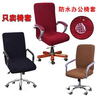 加厚办公椅套电脑转椅椅套老板椅子套会议室座位垫弹力椅背扶手罩