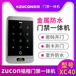 zuconXC40门禁一体机小区门禁室外防水密码刷卡门禁系统一体机