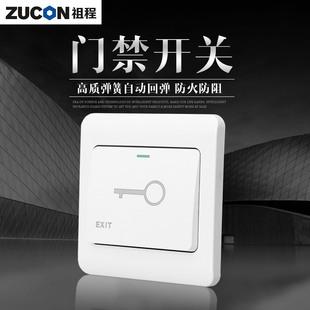 电子门控系统常开开门按钮弹簧按键K02门禁开关出门开关ZUCON
