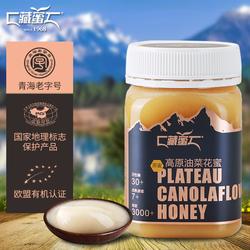 青海特产油菜花蜜1000g纯正农家自产野生土蜂蜜正宗天然结晶蜂蜜