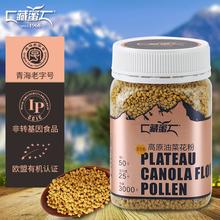 藏蜜青海高原油菜花粉230g高原纯正天然食用油菜花粉蜂花粉未破壁