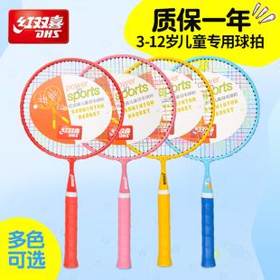 红双喜儿童羽毛球拍套装正品耐用双拍小学生3-12岁玩具超轻幼儿园
