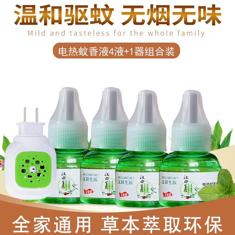 电热蚊香液4瓶液送1器