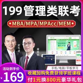 沪江网校mpa/mba网课199管理类联考综合2021考研管综网课2022视频图片