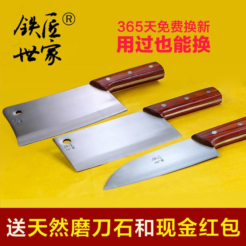 鐵匠世家廚房刀具菜刀德國不鏽鋼套裝 鍛打切片斬骨刀三件套