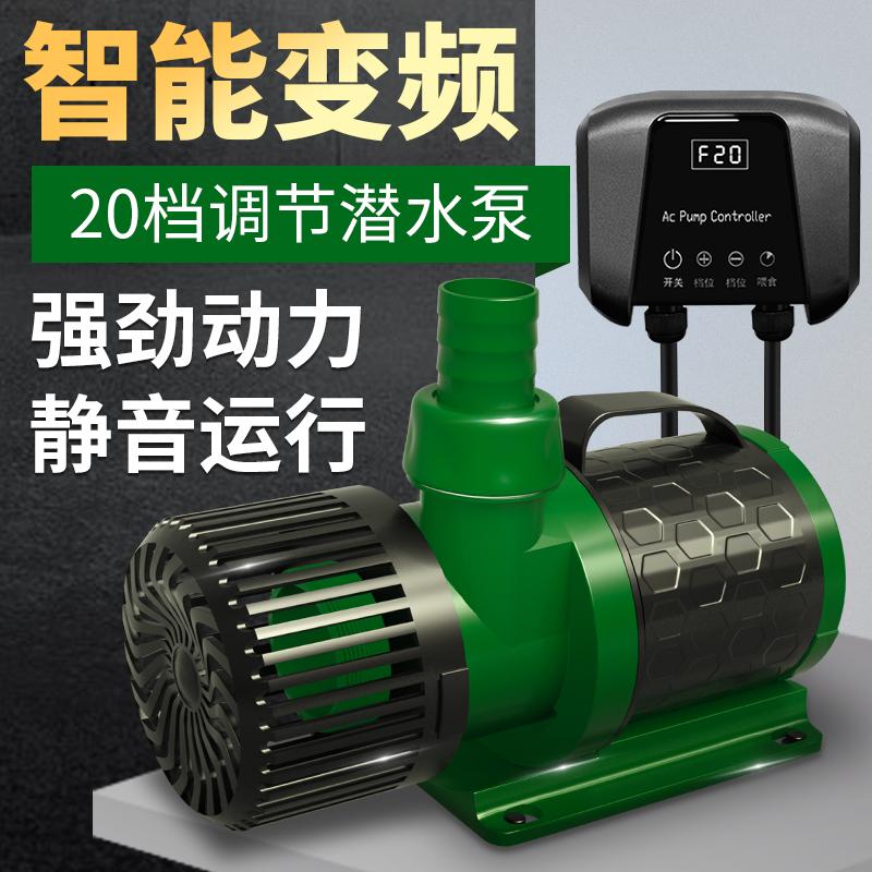 乐享一宠变频水泵静音家用鱼缸水泵大流量功率鱼池抽水循环过滤超
