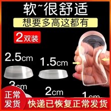Silica gel heightening insole, female half cushion, invisible, male inner heightening artifact, canvas shoes, sports shock absorption, concealed heel pad