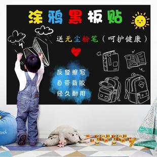 黑板贴家用涂鸦墙贴可移除擦写儿童房间布置白板防水贴纸自粘墙纸