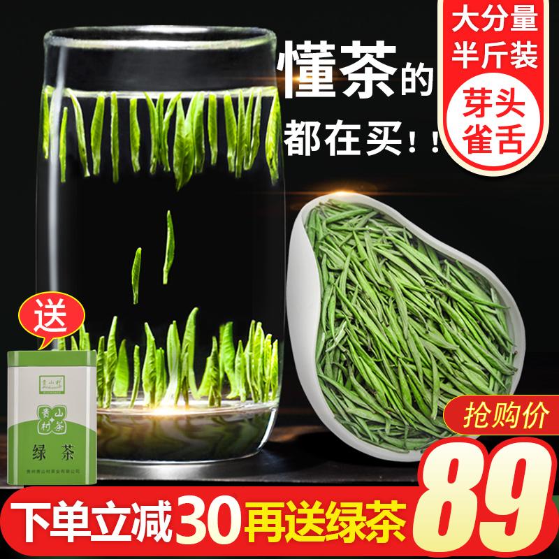 绿茶2019新茶 雀舌明前春茶贵州翠芽高山日照毛尖散装浓香型茶叶