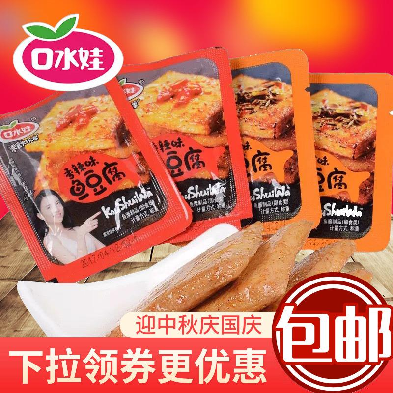 口水娃鱼豆腐500g约29包 香辣味烧烤味鲜嫩可口Q弹爽滑豆干零食