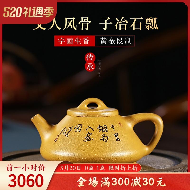 和泥有缘 宜兴紫砂壶国高工纯全手工段泥刻绘泡茶壶茶具 子冶石瓢