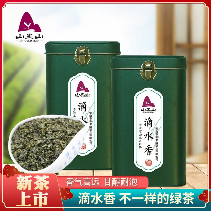 山里山歙县滴水香茶安徽黄山浓香型