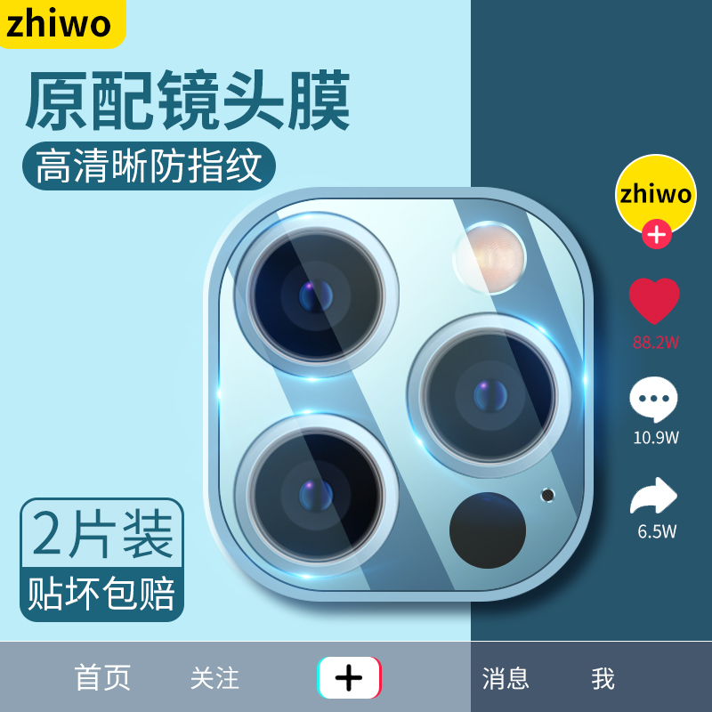 苹果11镜头膜iPhone12摄像头保护膜Pro全包Promax后置11镜头贴mini钢化膜pmax圈12por手机PM相机IP12号pormax
