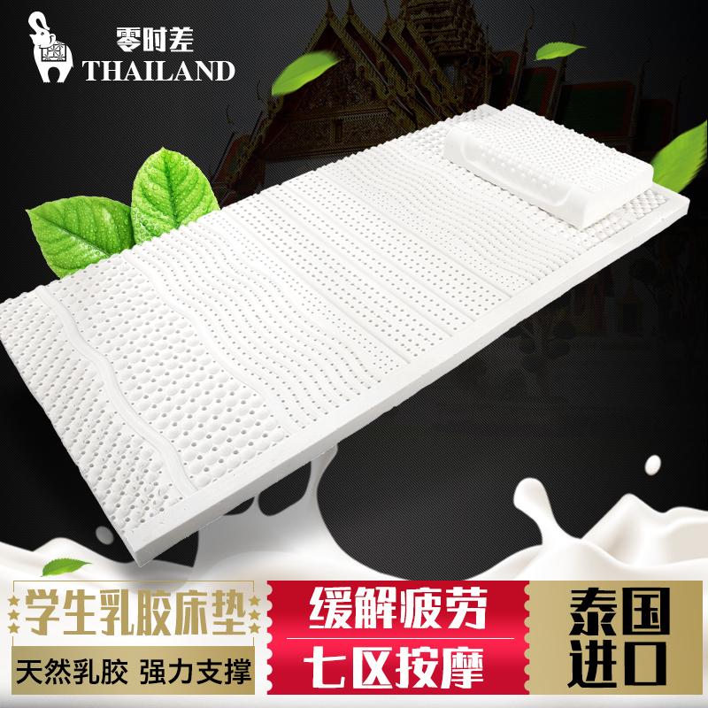 泰国乳胶床垫学生宿舍0.9m打地铺单人1.2m米床褥子加厚防滑可定制,可领取15元天猫优惠券