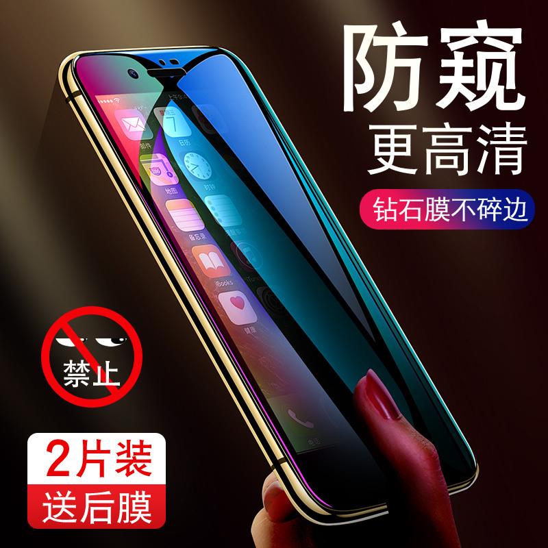 苹果6s / 7plus iphone7 / 8防窥膜券后19.90元