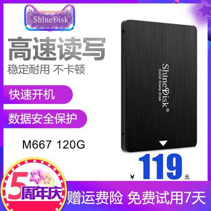 ShineDisk M667 120G笔记本2.5台式机SSD固态硬盘 非128G 240G