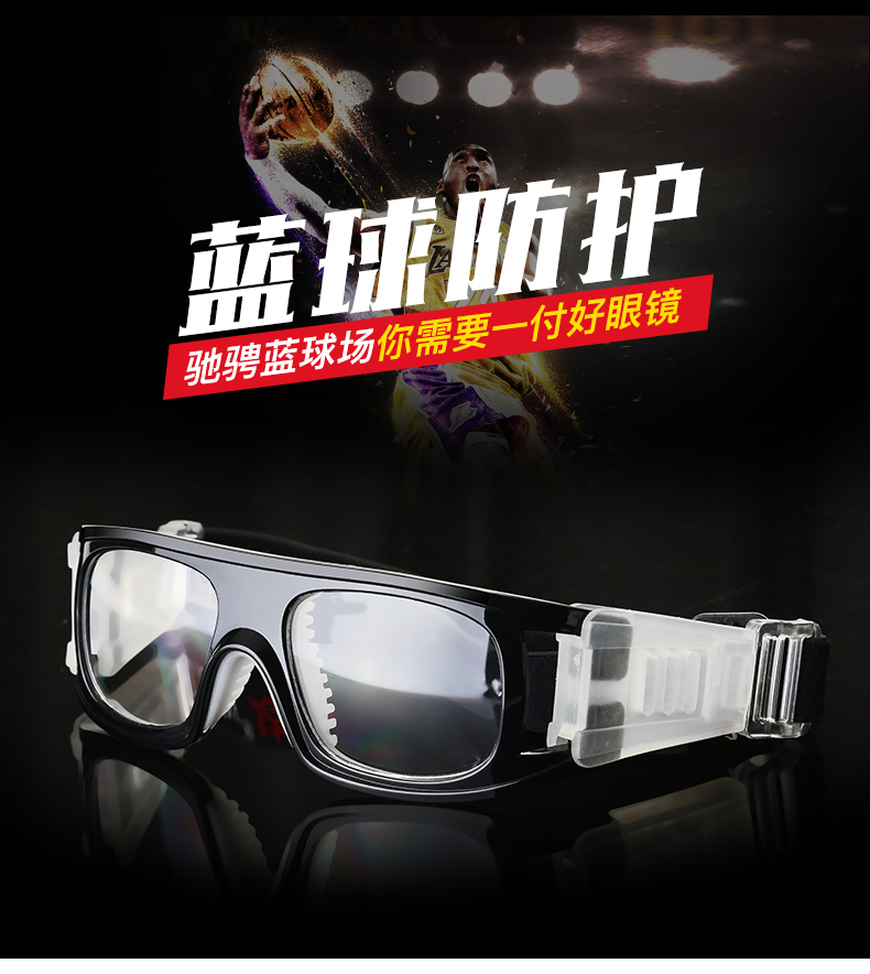 Professional basketball and football goggles mens anti fog glasses can be equipped with myopia anti-collision eye frame