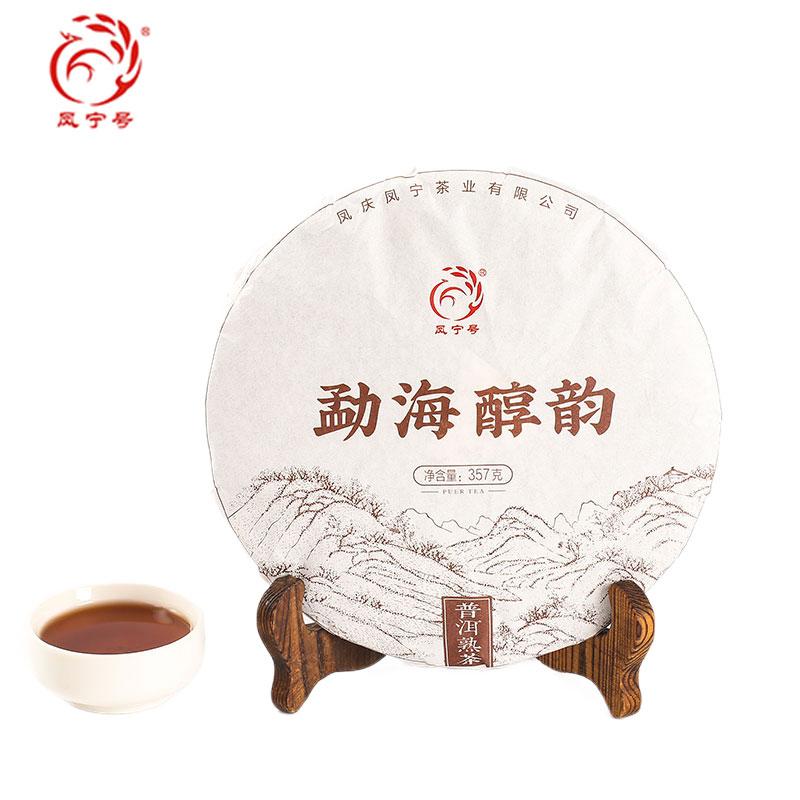 凤宁号 普洱茶熟茶饼 勐海醇韵357g云南七子饼茶叶陈香熟普洱茶