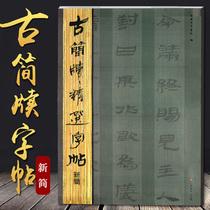 正版毛笔书法图书邱金生//林格锋【多区域包邮】瘦金体书法艺术