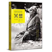 修行方法打坐养生修行果麦图书冥想20世纪知名瑜伽大师斯瓦米拉玛首部简体中文译作来自喜马拉雅山巅