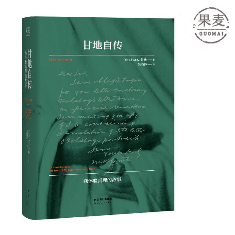 包邮 甘地自传 我体验真理的故事  圣雄甘地 甘地传 译自1940年甘地亲自校订本。普通人体验真理 成为圣雄的生命历程 果麦图书