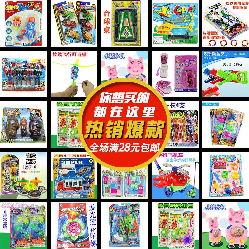儿童小玩具批发创意卡装模型幼儿园小礼品2018热卖地摊货源免邮