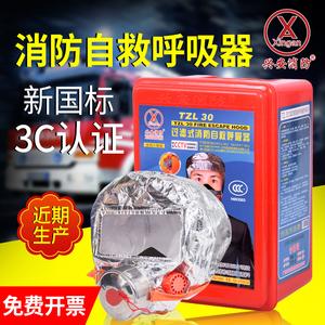 领1元券购买兴安3c消防面具防烟家用自救呼吸器