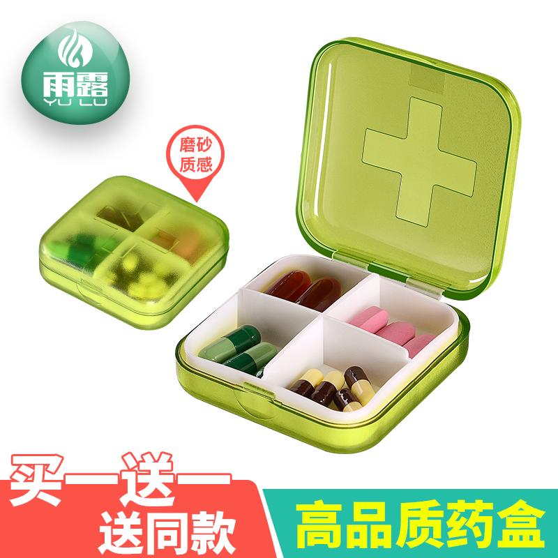 随身便携迷你小药盒2个装
