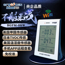 A home formaldehyde testing instrument TVOC benzene test Instrument air Quality measuring instrument WiFi edition