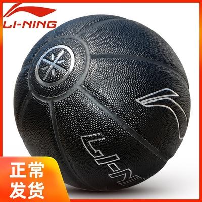 李宁篮球韦德之道防滑耐磨室内室外水泥地7号黑色仿真皮蓝球正品