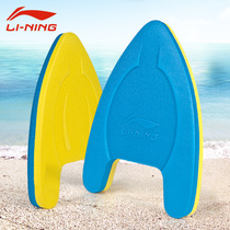 Li Ning float a word board novice professional swimming floating plate water plate learning swimming equipment children adult back float Board