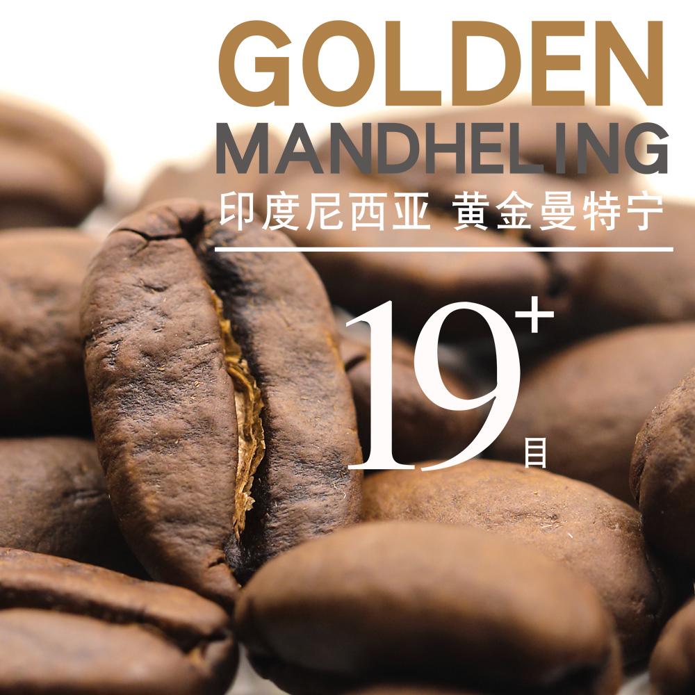 Bob Indonesia new season golden Manning 19 mesh huangman fresh roasted coffee beans 227g