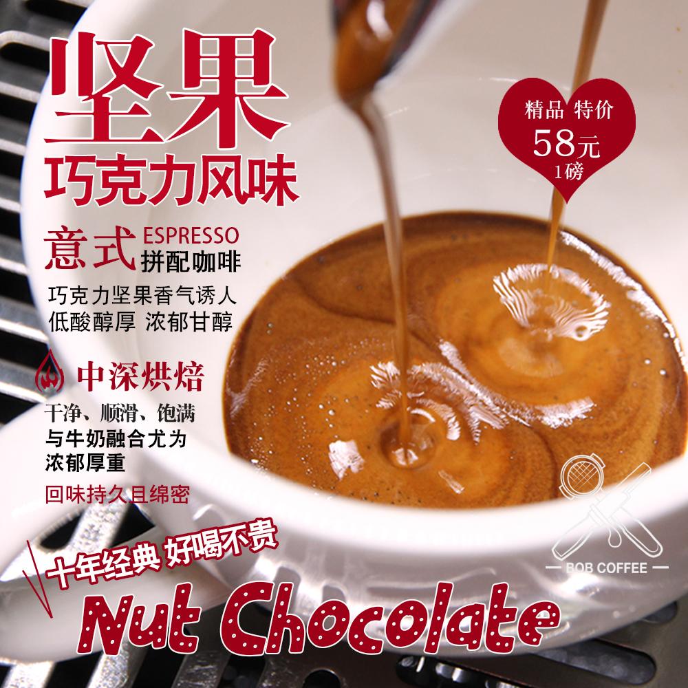 Bob Italian nut chocolate low acid rich medium deep roasted Italian assorted coffee beans 1 lb