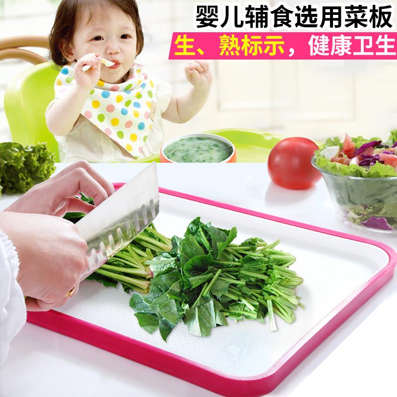 魔塑師塑料切菜板非實木砧板 長方形水果菜板生熟分麵案板小粘板