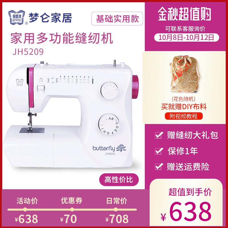 蝴蝶牌缝纫机家用小型电动缝纫机台式机多功能吃厚便携袖珍缝纫机