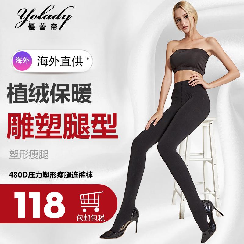 yolady480D压力塑形瘦腿连裤袜 女秋冬加厚保暖显瘦美腿打底袜
