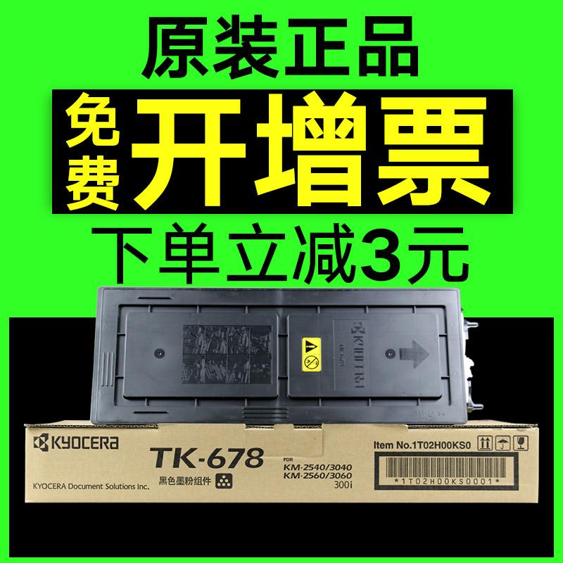 原装 京瓷 TK-678 粉盒 KM 2540 2560 3040 3060 300I 墨粉 碳粉 京瓷2560粉盒 京瓷3040粉盒 京瓷300I粉盒