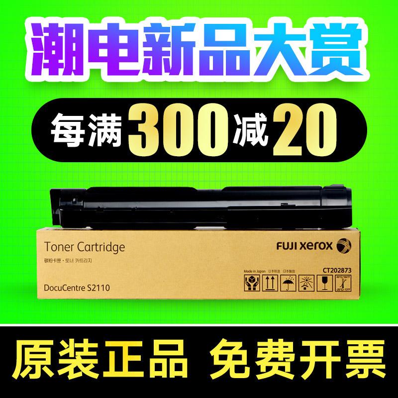 原装富士施乐s2110粉盒 DocuCentre fujixerox 202873 s2110NDA打印机墨粉筒碳粉感光鼓硒鼓组件施乐2110粉盒