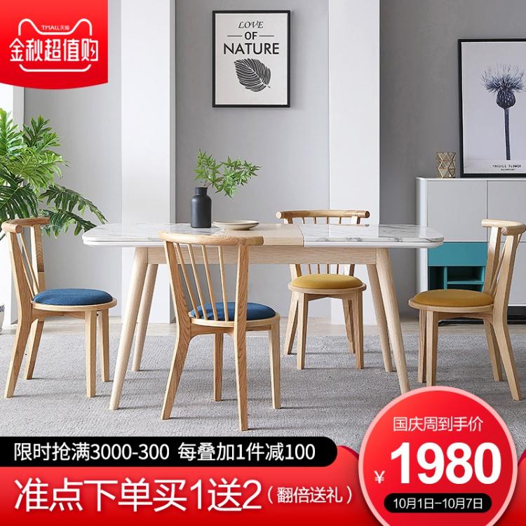 北欧风格大理石餐桌椅组合可伸缩简约实木方形饭桌小户型折叠家用买三送一